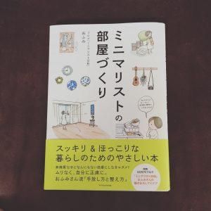 【本】おふみさんの新刊「ミニマリストの部屋作り」は、私もしたい!がたくさんの読者にやさしい本でした。
