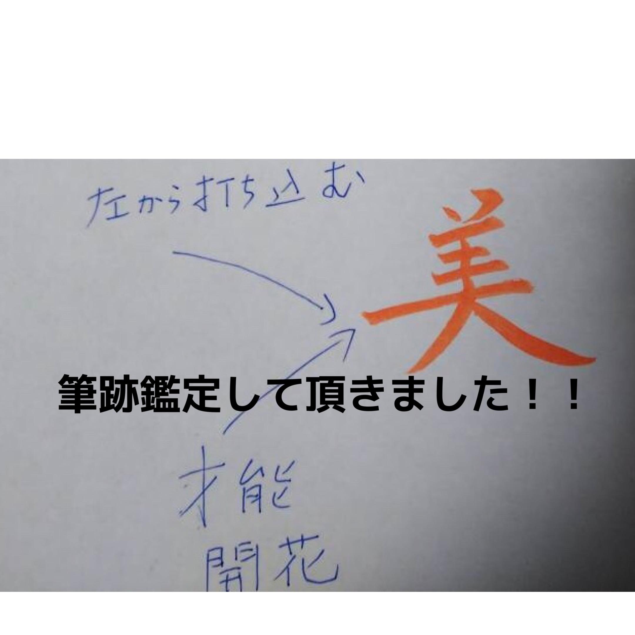 筆跡心理士 長谷川真弓美先生に筆跡鑑定をしていただきました!!