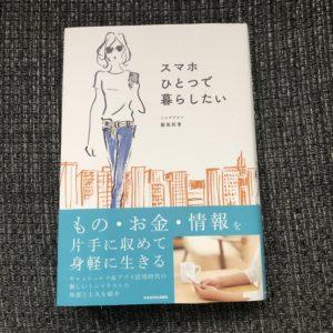 【本】とにかく身軽に気軽に暮らしたくなる!『スマホひとつで暮らしたい』