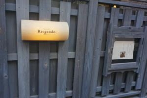 西荻窪・Re:gendo(り・げんどう)で懐かしくてほっこりする『むすび膳』を頂きました。