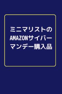 【Amazonサイバーマンデー】ミニマリストな私がお得に購入したモノ