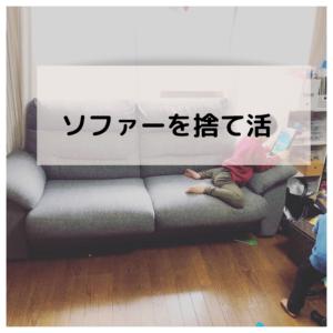 【捨て活】今年のやりたい事リスト一つ目達成!!ついにソファーを手放しました!!