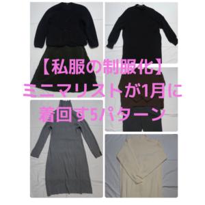 【私服の制服化】ミニマリストな専業主婦が1月に着回す私服の制服化5パターンを大公開します!!