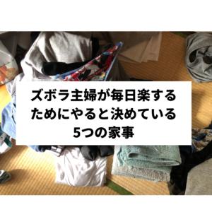 【ミニマル家事】ズボラなミニマリスト主婦が毎日を楽するためにやると決めている5つの家事