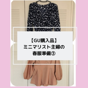 【GU購入品】ミニマリスト主婦の春服準備③(2020年版)