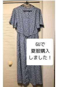 【GU】夏服ワンピースを購入しました!①(2020年)