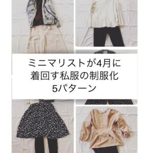 【私服の制服化】ミニマリストが2020年4月に着回す5パターン《春服》