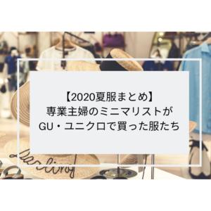 【2020年夏まとめ】専業主婦のミニマリストがGU・ユニクロで買った夏服9着をまとめました。