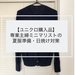 【ユニクロ購入品】専業主婦ミニマリストの夏服|UVカットスーピマコットンクルーネックカーディガン