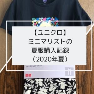 【ユニクロ】ミニマリストの夏服購入記録(2020年パジャマ編)