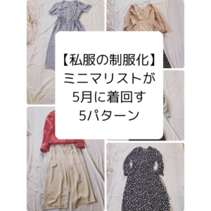【私服の制服化】ミニマリスト主婦が5月に着回す5パターン(2020年春夏服)