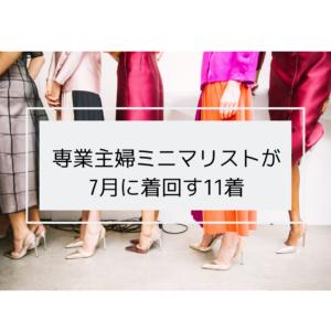 【夏服】ミニマリスト主婦が2020年7月に着回す11着。(ユニクロ・GU・楽天)