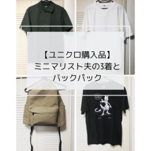 【ユニクロ購入品】夫の服3着とバックパック
