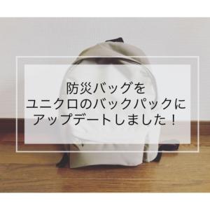 【ユニクロ】防災バッグをユニクロのバックパックにアップデートしました!(プラスその中身)