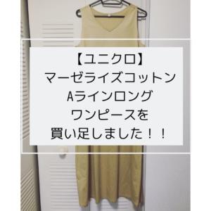 【ユニクロ】夏服買うなら今のうちに!ミニマリスト主婦、夏ワンピを買い足しました!