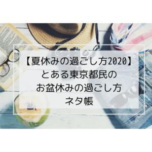 【夏休みの過ごし方2020】とある東京都民(5歳3歳子連れ)のお盆休みの過ごし方ネタ帳8選