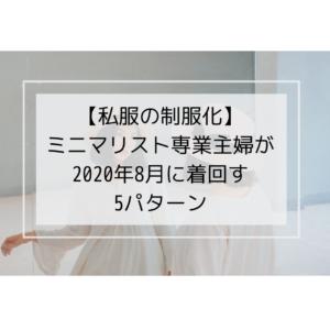 【私服の制服化】ミニマリスト専業主婦が2020年8月に着回す夏服5パターン(ユニクロ・GU)