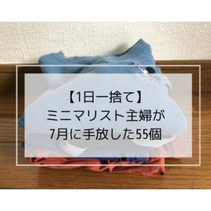 【1日1捨て・捨て活】ミニマリスト主婦が2020年7月に手放した55個(累計231個)