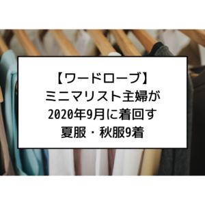 【ワードローブ】ミニマリスト主婦が2020年9月に着回す夏服・秋服9着(ユニクロ・GU・楽天)
