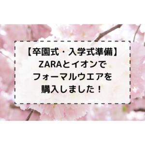 【卒園式・入学式準備】ZARAとイオンで子供のフォーマルウエアを購入しました!